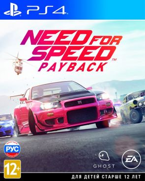 Игра Need for Speed Payback [PS4, русская версия]