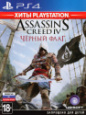 Игра Assassin's Creed. Черный флаг (Хиты PlayStation) [PS4, русская версия]