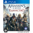 Игра Assassin's Creed. Единство [PS4, русская версия]