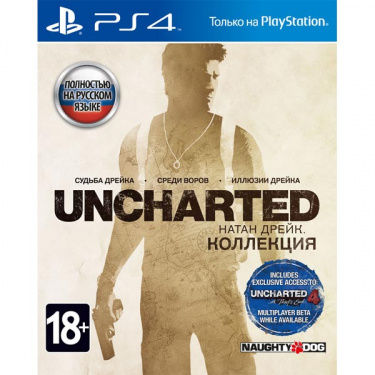Игра Uncharted: Натан Дрейк. Коллекция (Хиты Playstation) [PS4, русская версия]