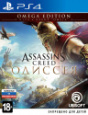 Игра Assassin's Creed: Одиссея. Omega Edition [PS4, русская версия]